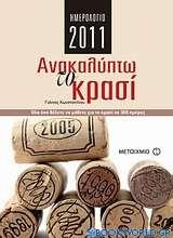 Ημερολόγιο 2011: Ανακαλύπτω το κρασί