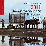 Ημερολόγιο 2011: Κωνσταντινούπολη, Μικρασία, Πόντος