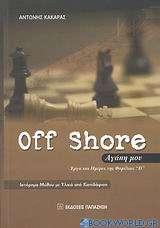 Off Shore αγάπη μου