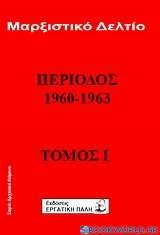 Μαρξιστικό δελτίο: Περίοδος 1960 - 1963