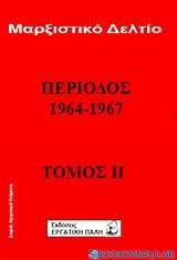 Μαρξιστικό δελτίο: Περίοδος 1964 - 1967