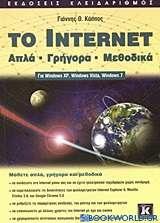 To Internet