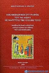 Εκκλησιαστικοί συγγραφείς του 7ου αιώνα ως μάρτυρες της εποχής τους