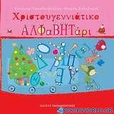 Χριστουγεννιάτικο αλφαβητάρι