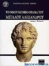 Το οικουμενικό όραμα του Μεγάλου Αλεξάνδρου