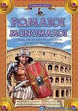 Ρωμαίοι μονομάχοι