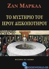 Το μυστήριο του Ιερού Δισκοπότηρου