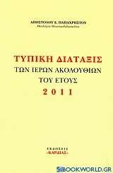 Τυπική διάταξις των ιερών ακολουθιών του έτους 2011
