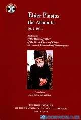 Elder Paisios the Athonite
