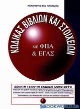 Κώδικας Φορολογικής Απεικόνισης Συναλλατών (ΚΦΑΣ) με ΦΠΑ και ΕΓΛΣ