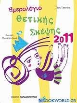 Ημερολόγιο θετικής σκέψης 2011