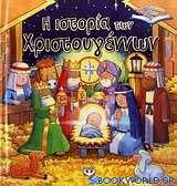 Η ιστορία των Χριστουγέννων