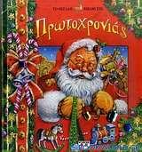 Το μεγάλο βιβλίο της Πρωτοχρονιάς