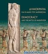 Δημοκρατία και η μάχη του Μαραθώνα