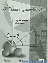 Cabri - Geometry II: Βιβλίο μαθητή γυμνασίου