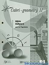 Cabri - Geometry II: Βιβλίο καθηγητή για το γυμνάσιο