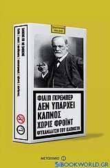 Δεν υπάρχει καπνός χωρίς Φρόυντ