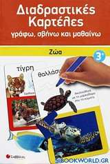 Διαδραστικές καρτέλες: Ζώα