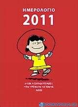Ημερολόγιο Snoopy 2011