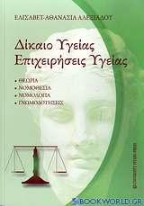 Δίκαιο υγείας, επιχειρήσεις υγείας, αισθητικής και κοσμητολογίας