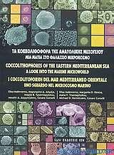Τα κοκκολιθοφόρα της ανατολικής Μεσογείου