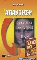 Κριτική στο βιβλίο Κώδικας Da Vinci του Dan Brown