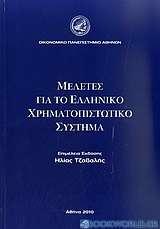 Μελέτες για το ελληνικό χρηματοπιστωτικό σύστημα