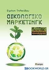 Οικολογικό μάρκετινγκ