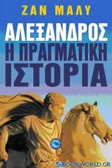 Αλέξανδρος, η πραγματική ιστορία