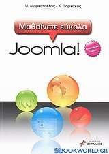 Μαθαίνετε εύκολα Joomla! 1.5.23