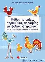 Μύθοι, ιστορίες, παραμύθια, παροιμίες με φίλους φτερωτούς