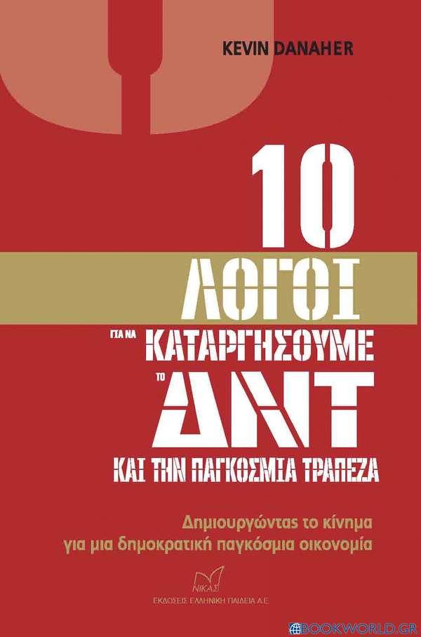 10 λόγοι για να καταργήσουμε το ΔΝΤ και την Παγκόσμια Τράπεζα