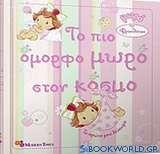 Φραουλίτσα μωρό: Το πιο όμορφο μωρό στον κόσμο