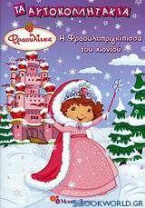 Φραουλίτσα: Η Φραουλοπριγκίπισσα του χιονιού