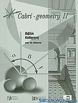 Cabri - Geometry II: Βιβλίο καθηγητή