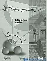 Cabri - Geometry II: Βιβλίο μαθητή λυκείου