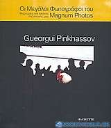 Οι μεγάλοι φωτογράφοι του Magnum Photos: Gueorgui Pinkhassov