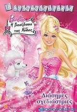 Barbie η βασίλισσα της μόδας: Διάσημες σχεδιάστριες