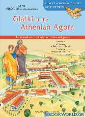 Glafki at the Athenian Agora