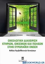Οικολογική διαχείριση κτηρίων, οικισμών και πόλεων στην Ευρωπαϊκή Ένωση