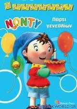 Νόντυ: Πάρτι γενεθλίων