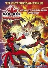 Bakugan: Μάχη σε παράλληλο σύμπαν