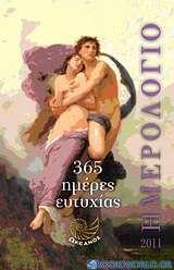 Ημερολόγιο 2011: 365 ημέρες ευτυχίας