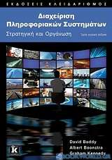 Διαχείριση πληροφοριακών συστημάτων