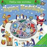 Παίζω και κολλάω: Άγιος Βασίλης