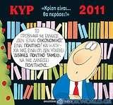 Ημερολόγιο 2011 με τον Κυρ