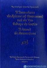 Η αντιμετώπισις της αιρέσεως του Οικουμενισμού κατά τον όσιο Θεόδωρο τον Στουδίτη: Η διακοπή της μνημονεύσεως