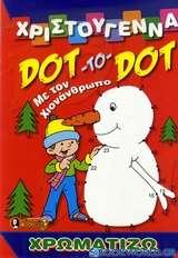 Χριστούγεννα με τον Χιονάνθρωπο