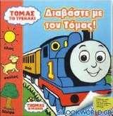 Διαβάστε με τον Τόμας!