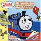 Μετρήστε με τον Τόμας!